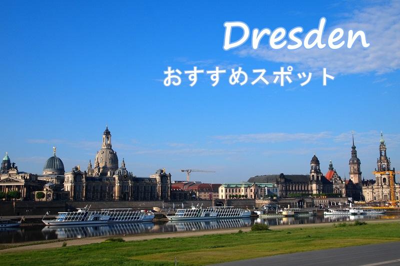 ドレスデンの観光で訪れたいおすすめスポット7つ