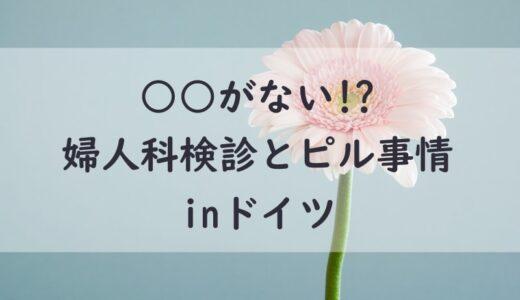 【ドイツの医療システム】婦人科検診とピル事情