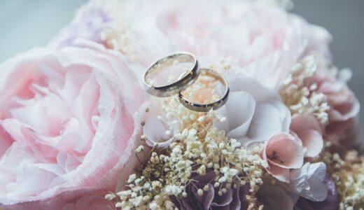 【国際結婚】ドイツで結婚するときの姓の選択はどうする?