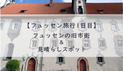 【フュッセン旅行1日目】フュッセン到着&旧市街の観光
