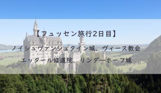 【フュッセン旅行2日目】ノイシュヴァンシュタイン城、ヴィース教会、エッタール修道院、リンダ―ホーフ城