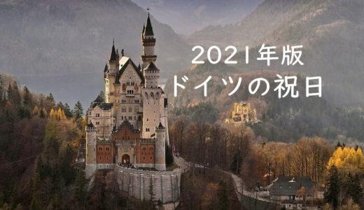 【2021年版】ドイツの祝日まとめ