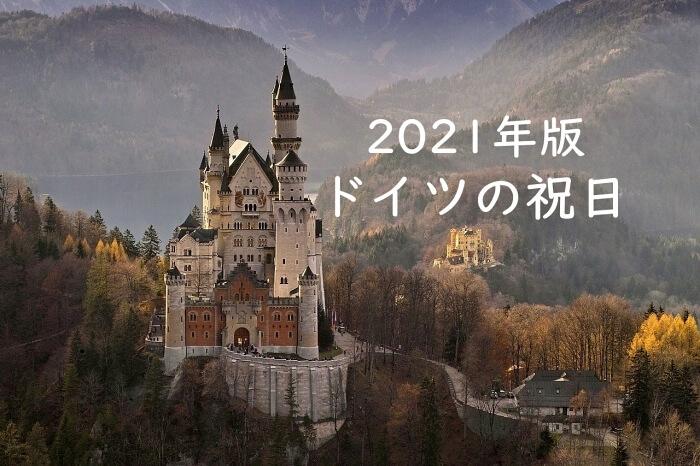 ドイツの祝日 2021年