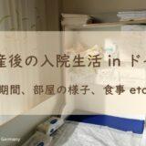 ドイツで出産後の入院生活まとめ:期間や病院食、1日のスケジュールなど